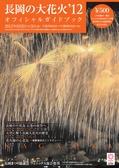 長岡の大花火 '12 オフィシャルガイドブック