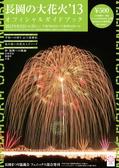 長岡の大花火 '13 オフィシャルガイドブック