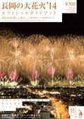 長岡の大花火 '14 オフィシャルガイドブック