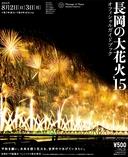 長岡の大花火 '15 オフィシャルガイドブック