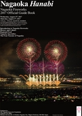 """Nagaoka Hanabi""  Nagaoka Fireworks 2017 Official Guide Book"