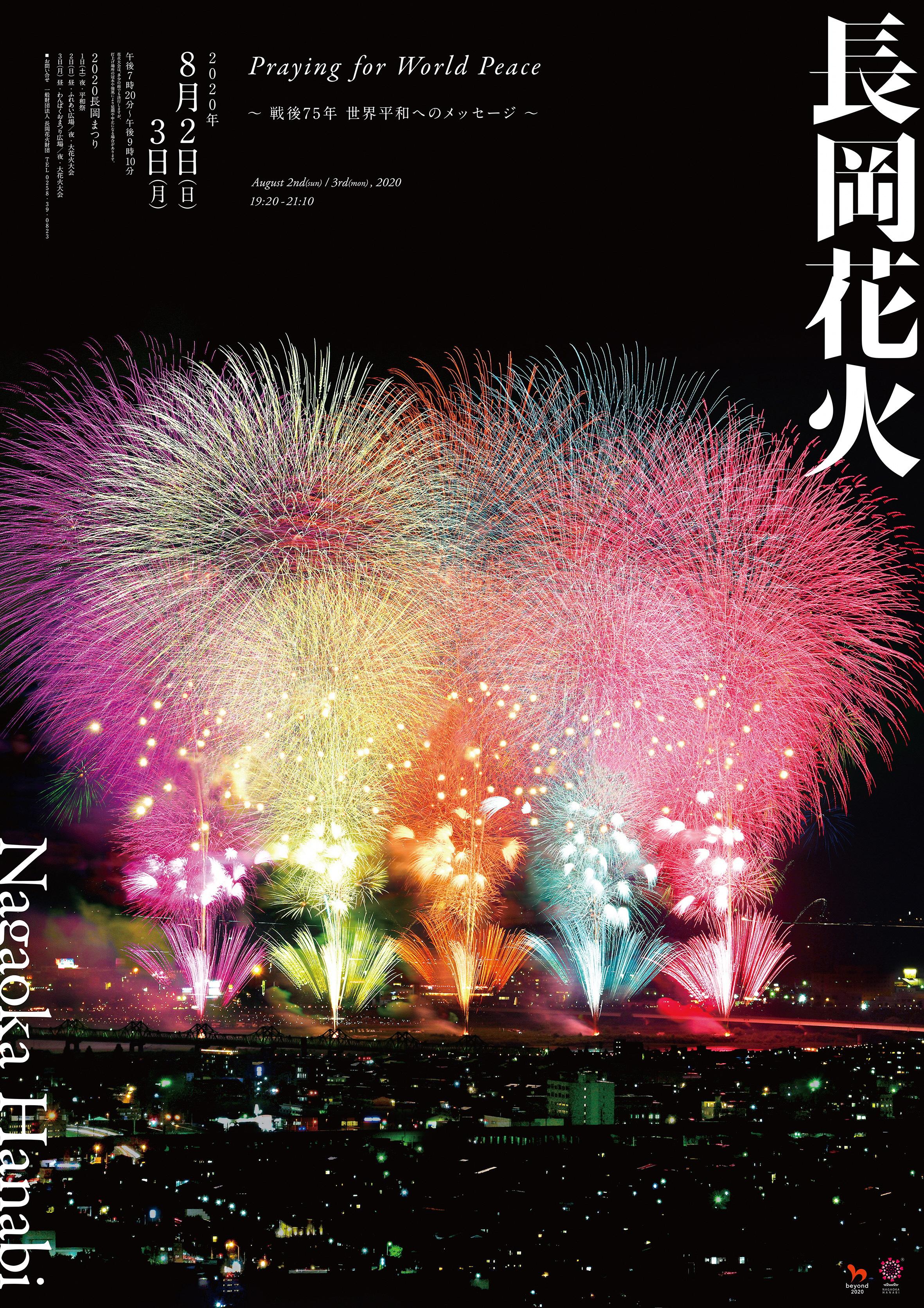 長岡花火にまつわるデザインの制作、アドバイス、サポート
