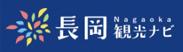 長岡観光コンベンション協会 ながおか観光.NAVI