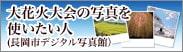 大花火大会の写真を使いたい人(長岡市デジタル写真館)