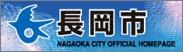 長岡市ホームページ