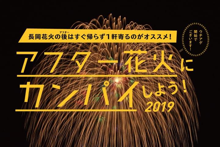 アフター花火にカンパイしよう!2019