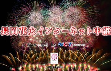 長岡まつり大花火大会インターネット中継