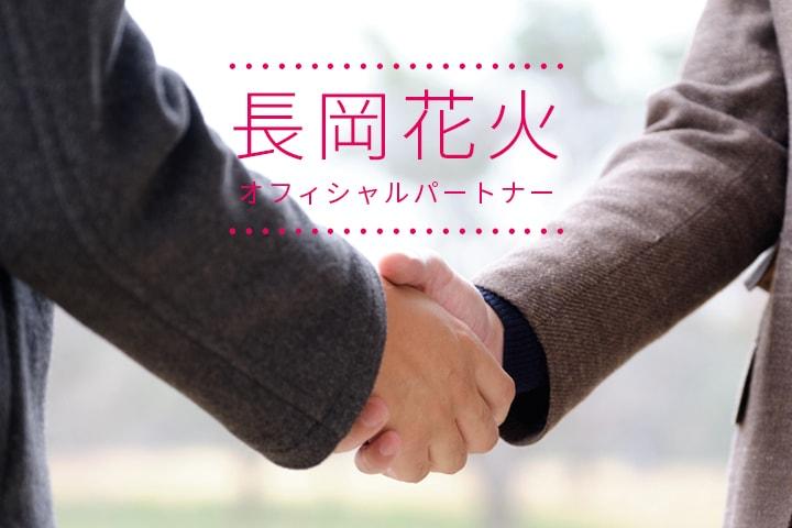 長岡花火オフィシャルパートナー