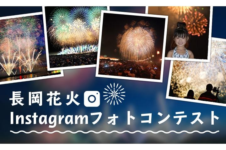 長岡花火Instagramフォトコンテスト