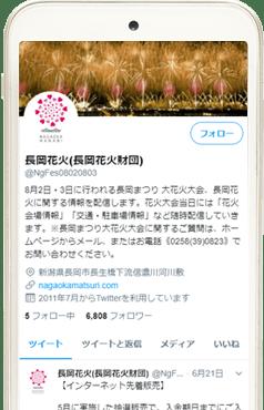 長岡花火公式Twitter スクリーンショット