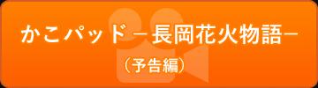 かこパッド-長岡花火物語-(予告編)