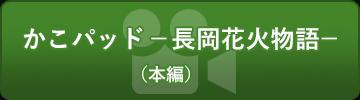 かこパッド-長岡花火物語-(本編)