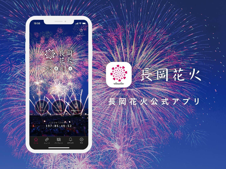 長岡花火公式アプリ