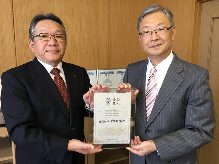 長岡花火オフィシャルパートナーの紹介「株式会社大原鉄工所」