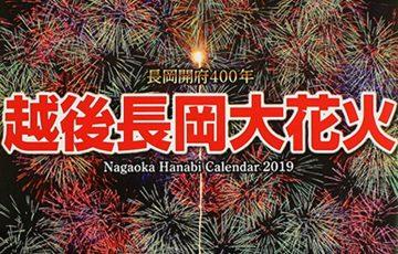 長岡花火の応援ありがとうございます!
