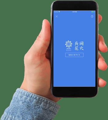 長岡花火 公式アプリ機能「なないろライト」