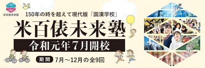 長岡花火募集情報 米百俵未来塾 令和元年7月開校