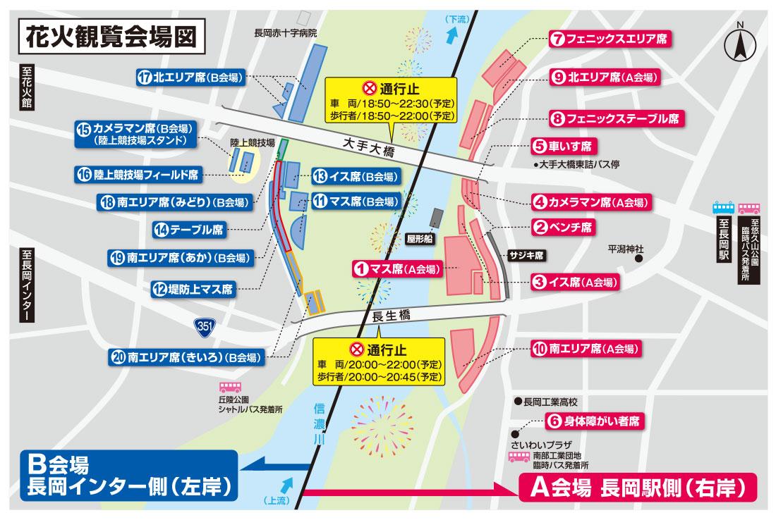 長岡花火 花火観覧会場図