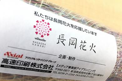 2018年 長岡花火KIRAKIRAカレンダー