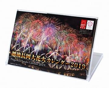 長岡花火公式グッズ「越後長岡大花火カレンダー2019」