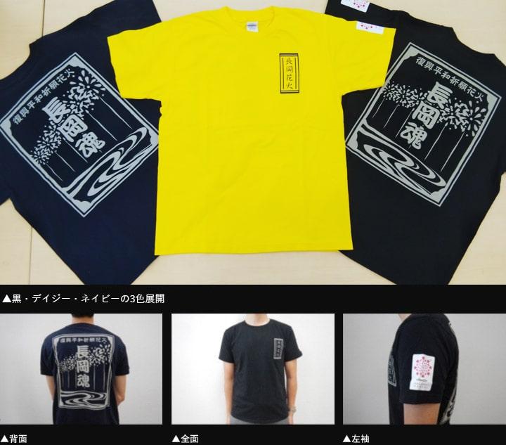 長岡花火公式グッズ「長岡魂Tシャツ」