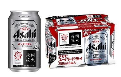 アサヒスーパードライ「長岡花火ラベル」デザイン缶