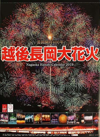 2020年版長岡花火カレンダー