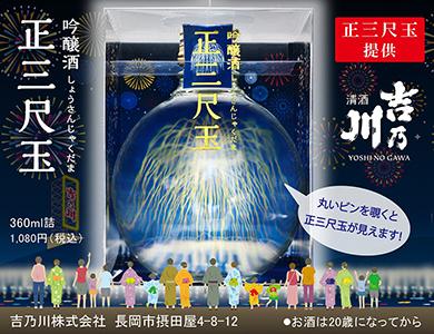 長岡花火オフィシャルパートナー 吉乃川(株) 吟醸酒 正三尺玉