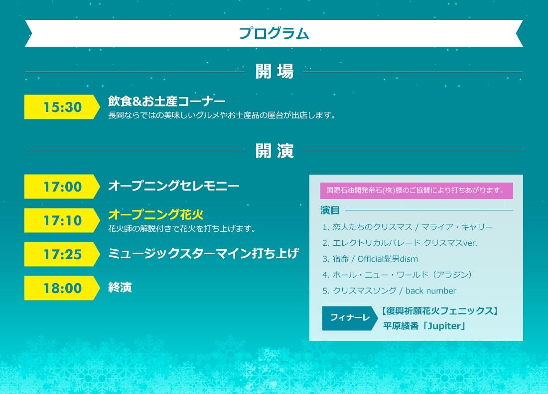長岡花火ウインターファンタジー2019 花火打ち上げプログラム