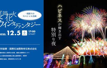 長岡花火ウインターファンタジーは予定通り開催します