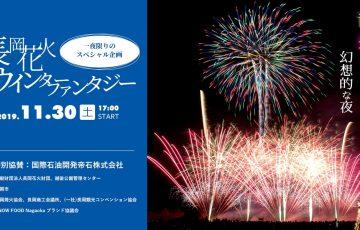 長岡冬の花火ウインターファンタジー2019開催!