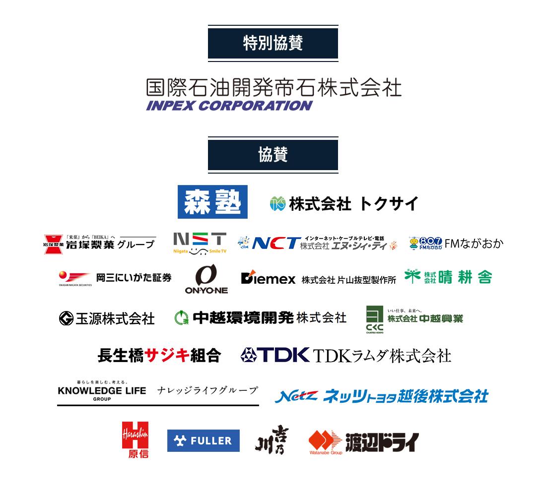 長岡花火ウインターファンタジー協賛企業紹介