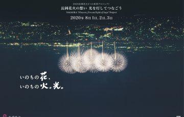 長岡花火の想い 光を灯してつなごう PR動画が完成しました
