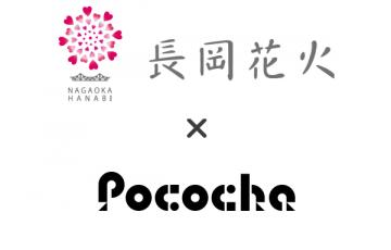 「長岡花火」×「Pococha」コラボ動画でウインターファンタジーを盛り上げます!