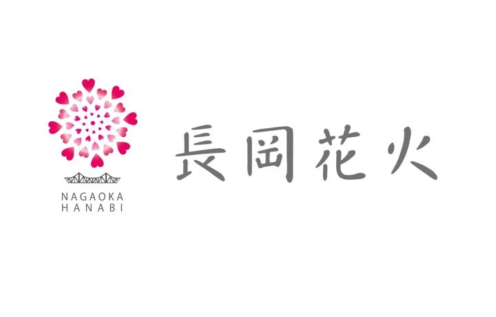2020年 長岡まつり大花火大会開催中止のお知らせ