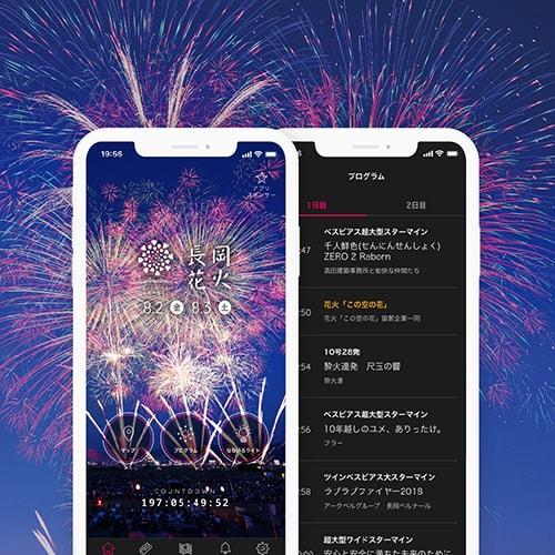 長岡花火 公式アプリ