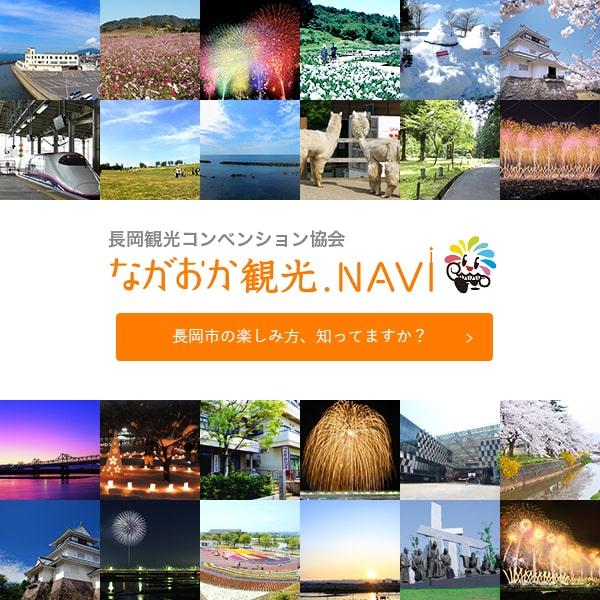 ながおか観光.NAVI